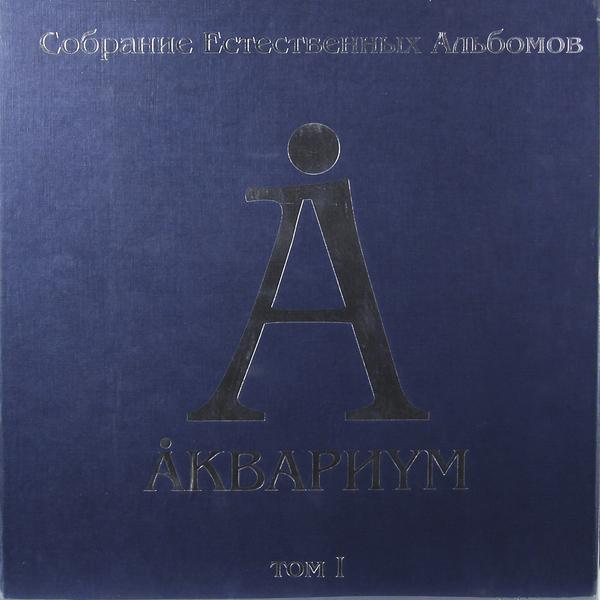 Аквариум Аквариум - Собрание Естественных Альбомов Том I (5 Lp, 180 Gr) цена в Москве и Питере