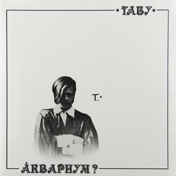 Аквариум - Табу (180 Gr)