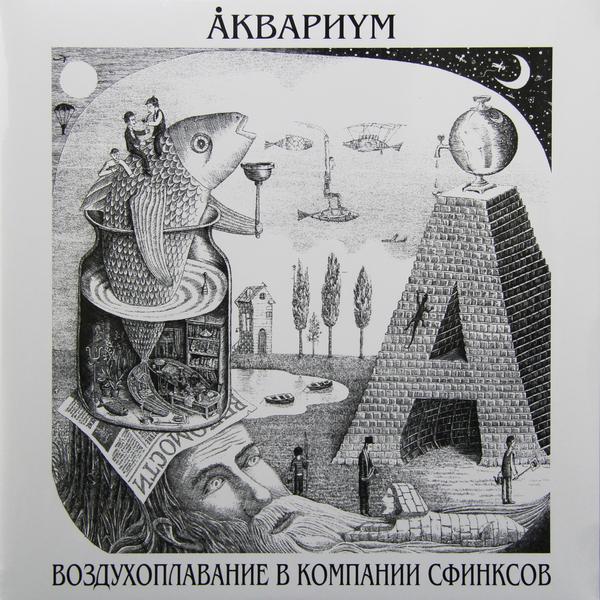Аквариум - Воздухоплавание В Компании Сфинксов (180 Gr)