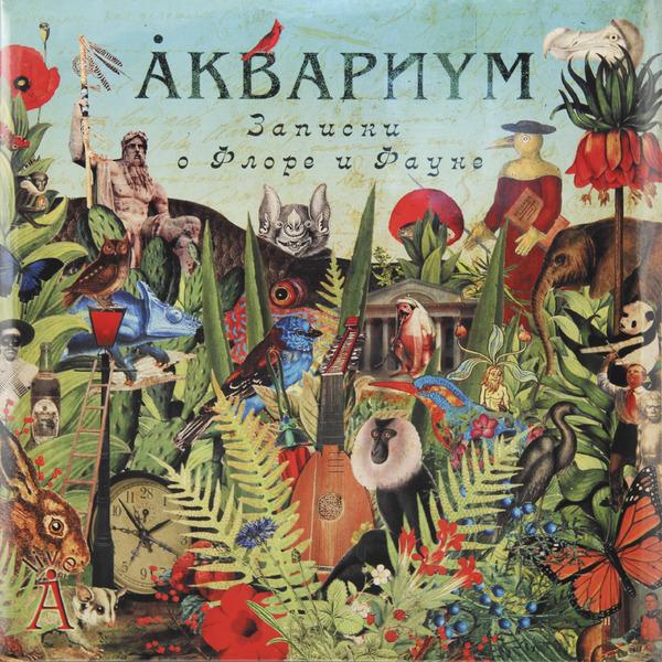 Аквариум - Записки О Флоре и Фауне (2 LP)