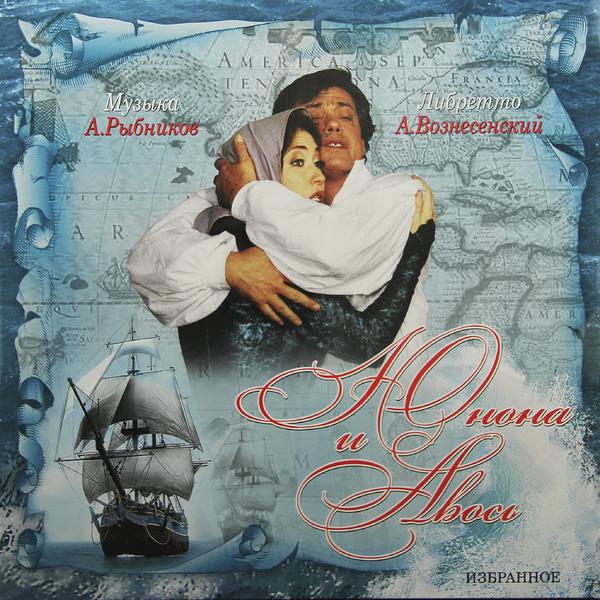 Алексей Рыбников - Юнона и Авось. Избранное (180 Gr)