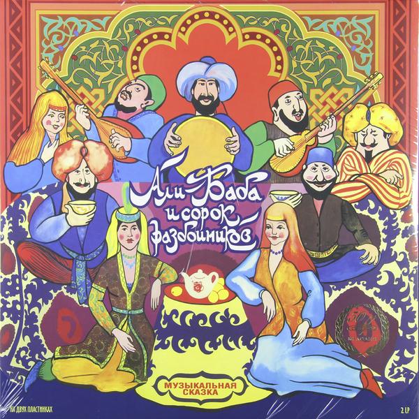 Сказки СказкиАли-баба и Сорок Разбойников (2 LP)