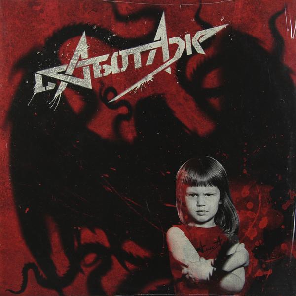 АЛИСА - Саботаж (2 LP)