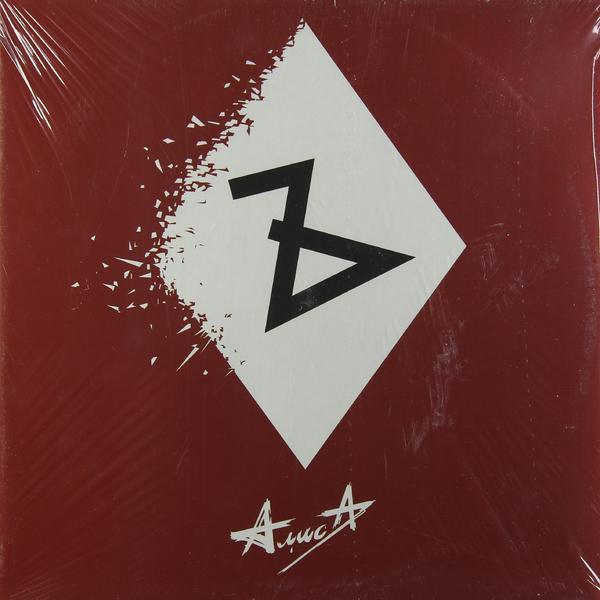 АЛИСА - Твёрдый Знак (2 LP)
