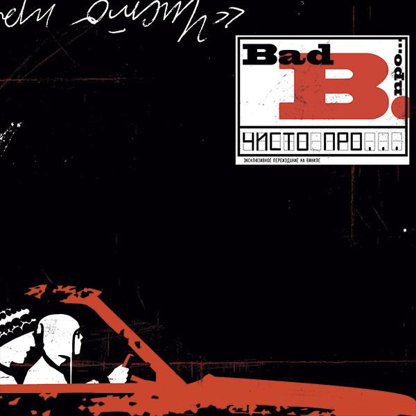 Bad Balance - Чисто Про... (2 LP)