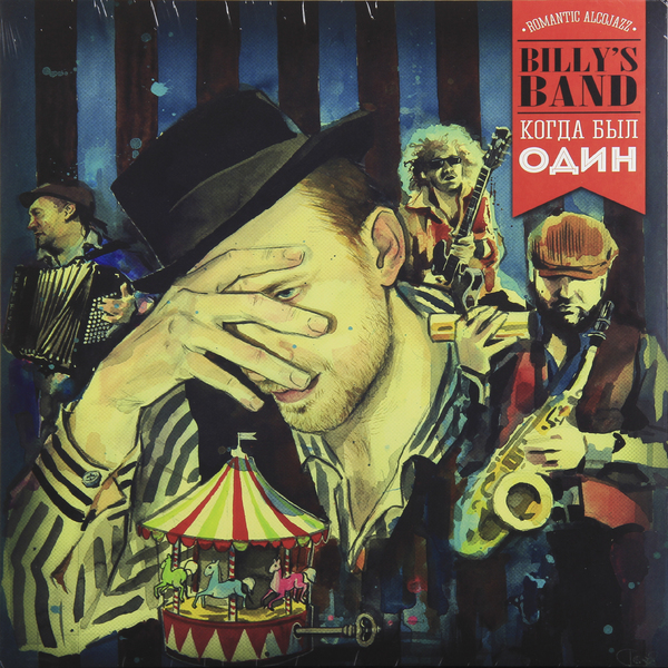 Billys Band - Когда Был Один