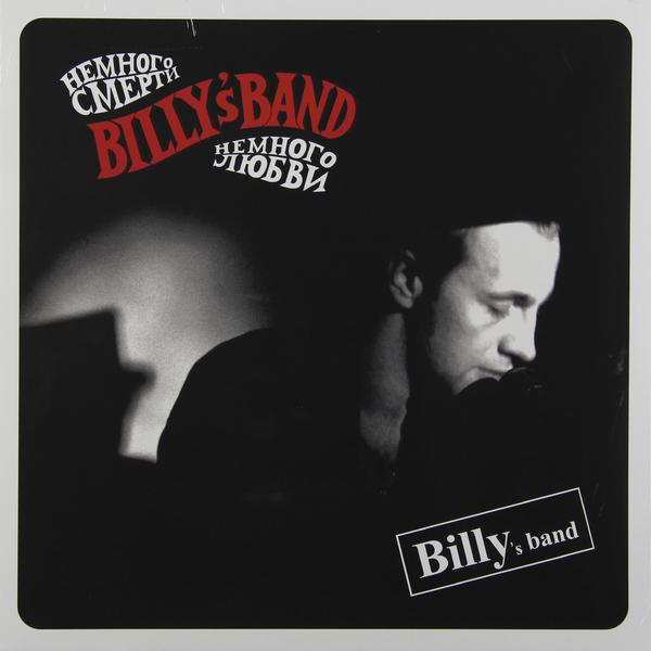 Billys Band - Немного Смерти Любви