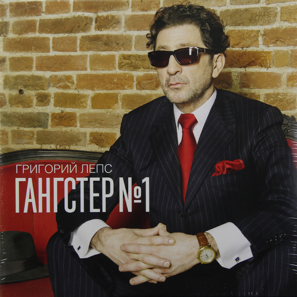 Григорий Лепс - Гангстер №1 (2 LP)