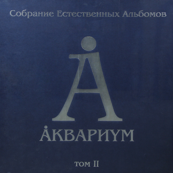 Аквариум Аквариум - Собрание Естественных Альбомов Том Ii (5 Lp, 180 Gr) цена в Москве и Питере