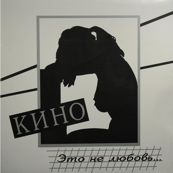 КИНО - Это Не Любовь (180 Gr)