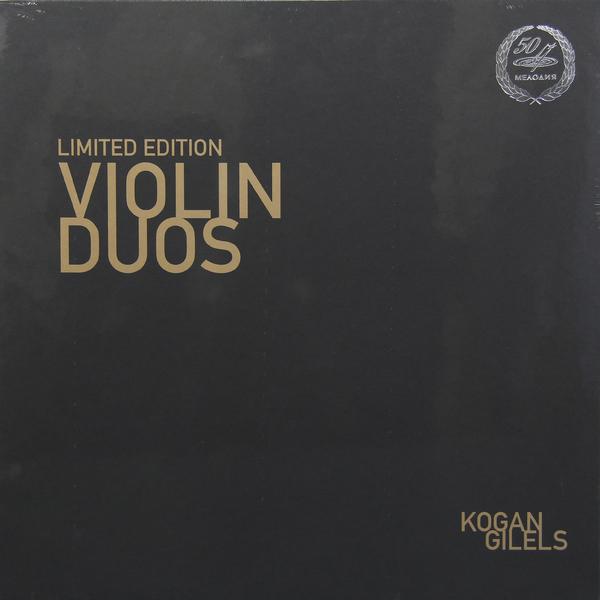 Kogan Gilels - Скрипичные Дуэты