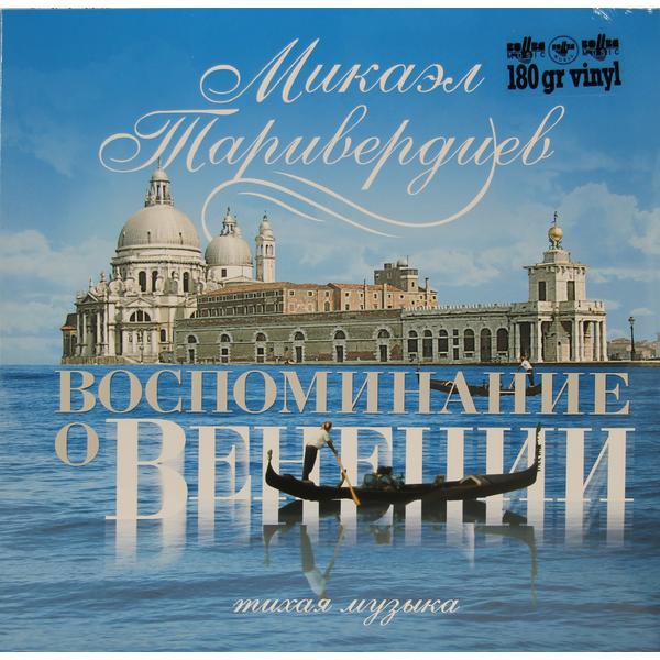 Микаэл Таривердиев Микаэл Таривердиев - Воспоминание О Венеции микаэл таривердиев мгновения