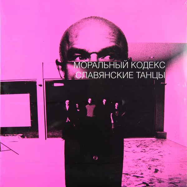 Моральный Кодекс - Славянские Танцы (2 LP)