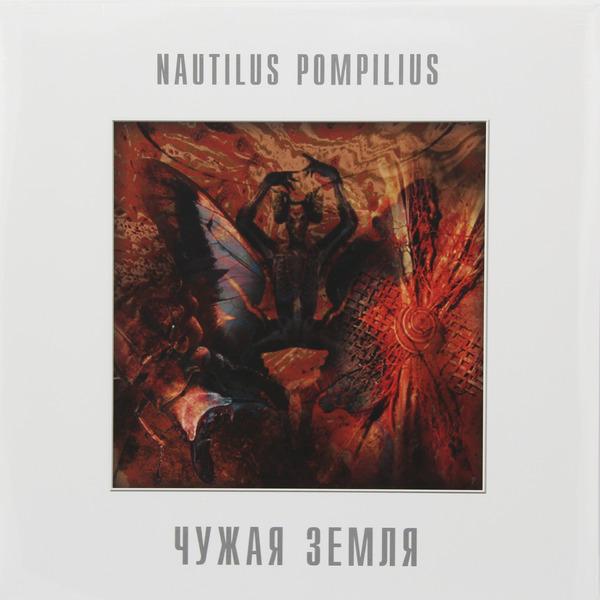Наутилус Помпилиус - Чужая Земля