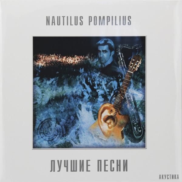 Наутилус Помпилиус - Лучшие Песни (2 LP)