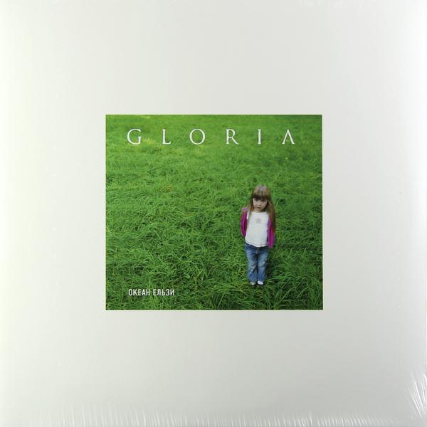 Океан Ельзи - Gloria