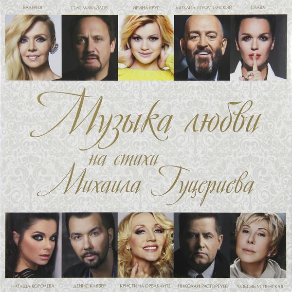 Various Artists ArtistsСборник Музыка Любви На Стихи М.гуцериева