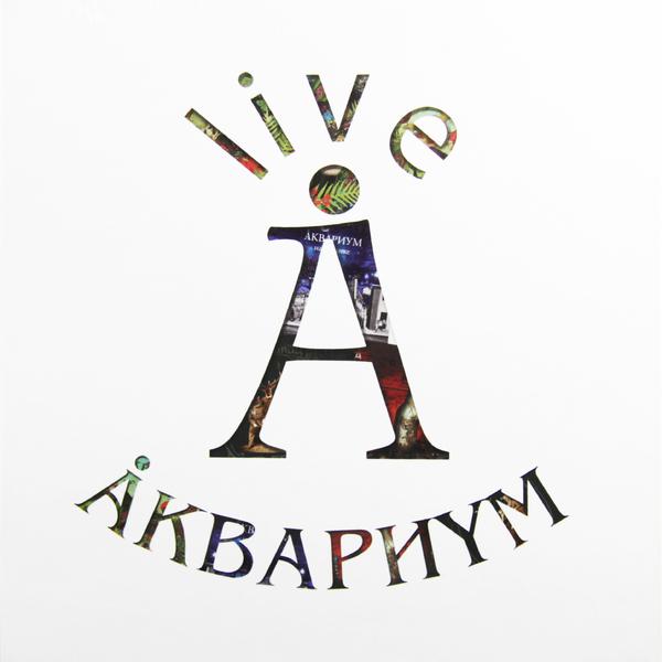 Аквариум Аквариум - Box Set (10 LP) цена в Москве и Питере