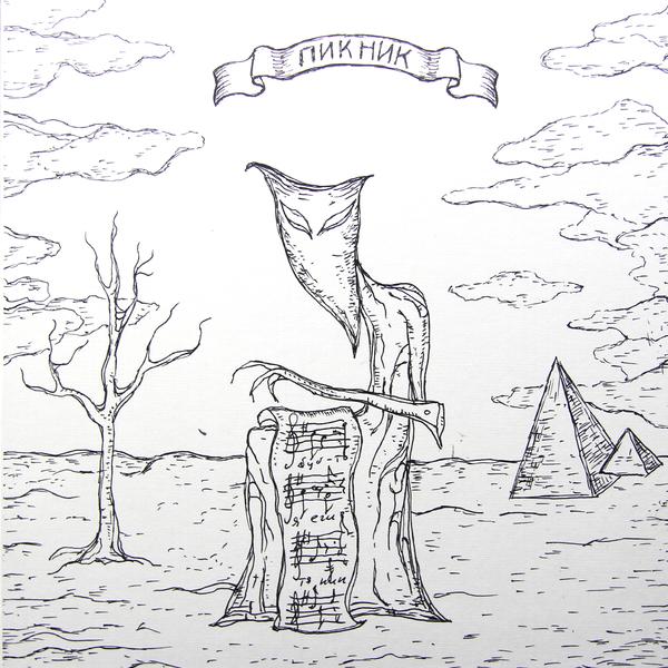 Пикник - Box Set Желтая Серия (6 LP)