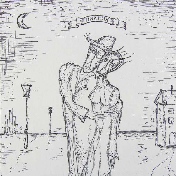 Пикник - Box Set Синяя Серия (6 LP)