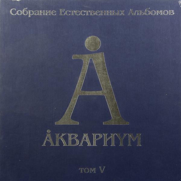 Аквариум Аквариум - Собрание Естественных Альбомов Том V (5 Lp, 180 Gr) цена в Москве и Питере