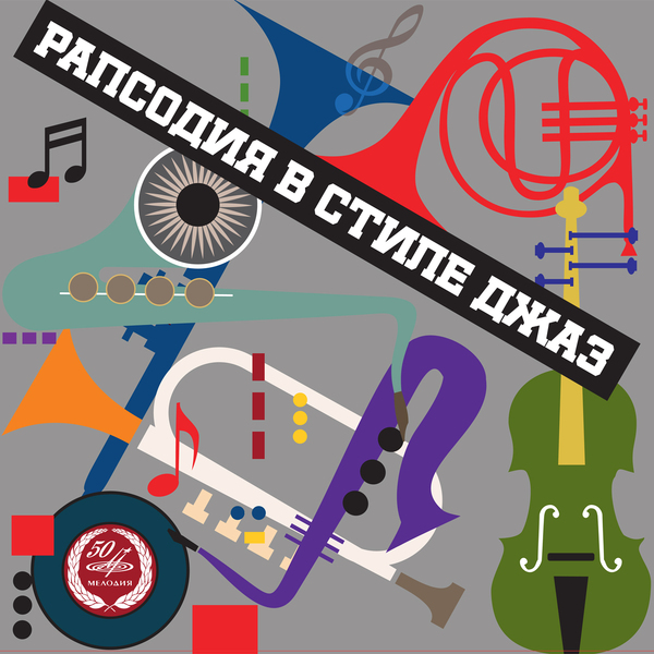 Various Artists Various Artists - Рапсодия В Стиле Джаз various artists various artists cinema italiano