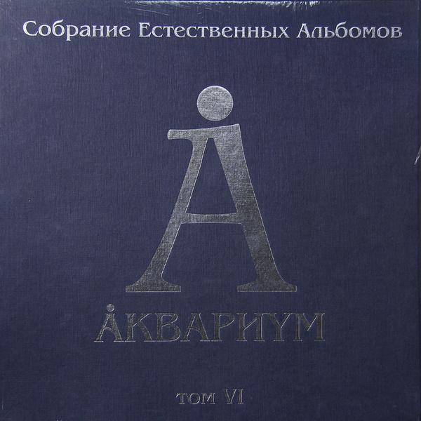 Аквариум Аквариум - Собрание Естественных Альбомов Том Vi (5 Lp, 180 Gr) цена в Москве и Питере