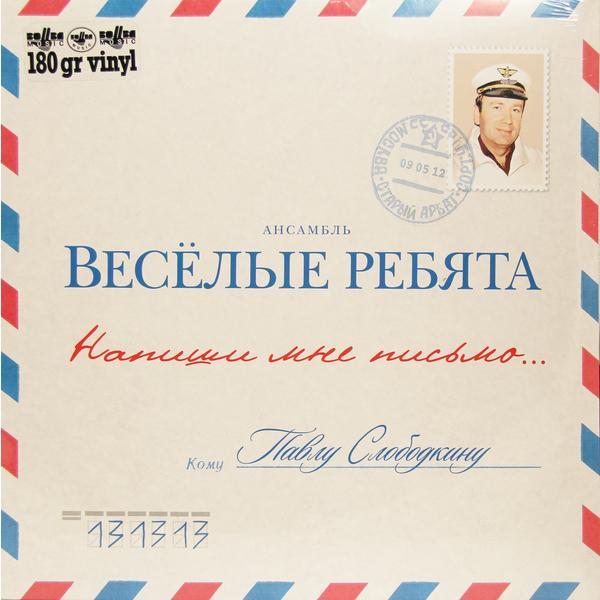 Виа Веселые Ребята - Напиши Мне Письмо (180 Gr)