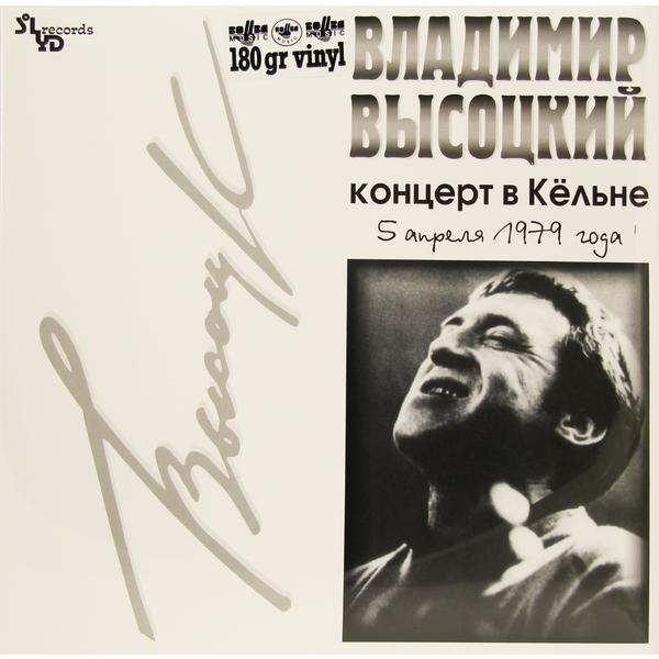 Владимир Высоцкий - Концерт В Кёльне (180 Gr)