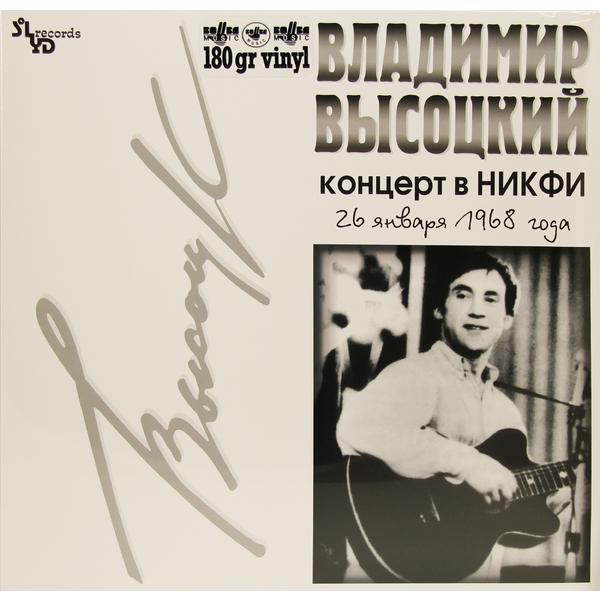 Владимир Высоцкий - Концерт В Никфи (180 Gr)