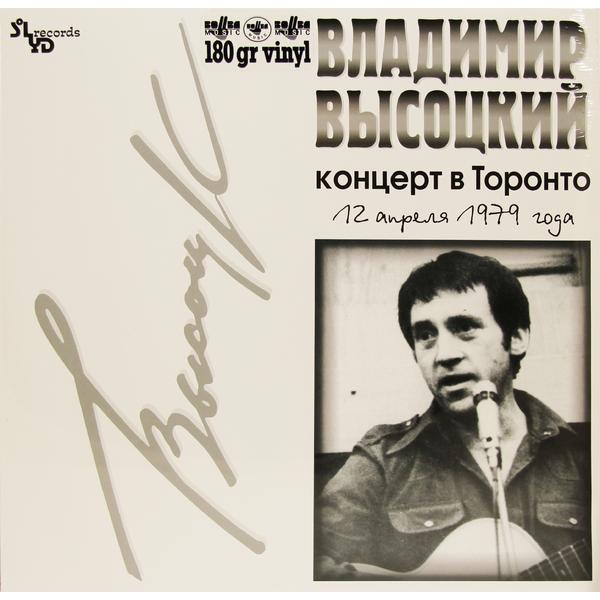 Владимир Высоцкий - Концерт В Торонто (180 Gr)