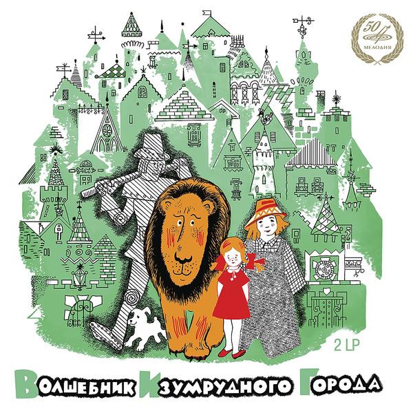 Сказки СказкиВолшебник Изумрудного Города (2 LP) питер сказки изумрудного леса