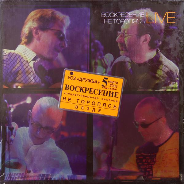 Воскресение - Не Торопясь Live (3 LP)
