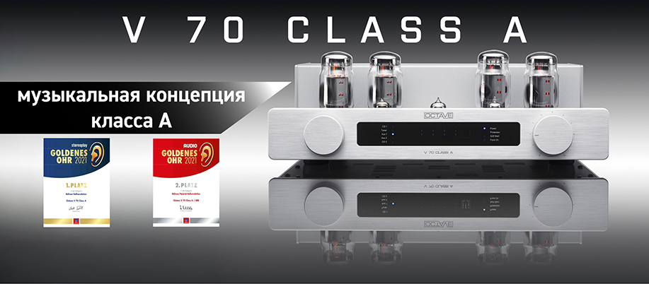 Octave V 70 Class A