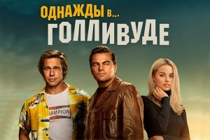 Once Upon a Time in Hollywood – «Однажды в Голливуде»