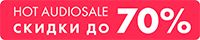 Летний Audiosale 2019