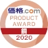 kakaku.com Product Award 2020: Bronze