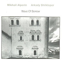 Виниловая пластинка MIKHAIL ALPERIN & ARKADY SHILKLOPER - WAVE OF SORROW