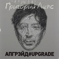 Виниловая пластинка ГРИГОРИЙ ЛЕПС - АПГРЭЙД#UPGRADE (3 LP)