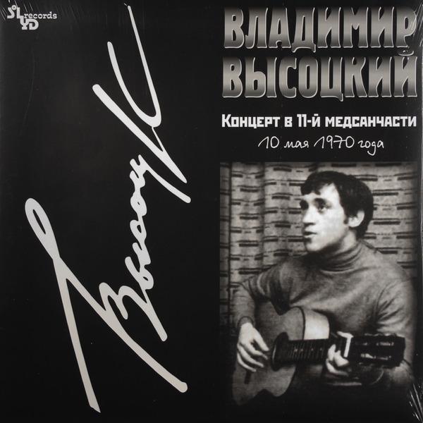 цена на Владимир Высоцкий Владимир Высоцкий - Концерт В 11 Медсанчасти (180 Gr)