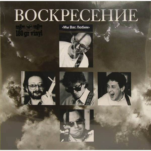 Воскресение Воскресение - Мы Вас Любим (2 Lp, 180 Gr) ten years after ten years after undead expanded 2 lp 180 gr