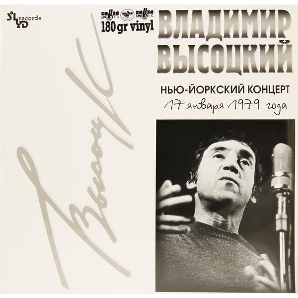Владимир Высоцкий Владимир Высоцкий - Нью-йоркский Концерт (2 Lp, 180 Gr)