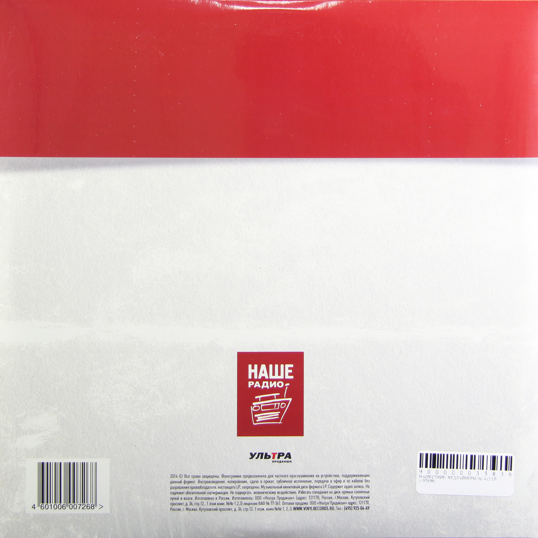 Various ArtistsНашествие. Хедлайнеры 2014 (2 LP) от Audiomania