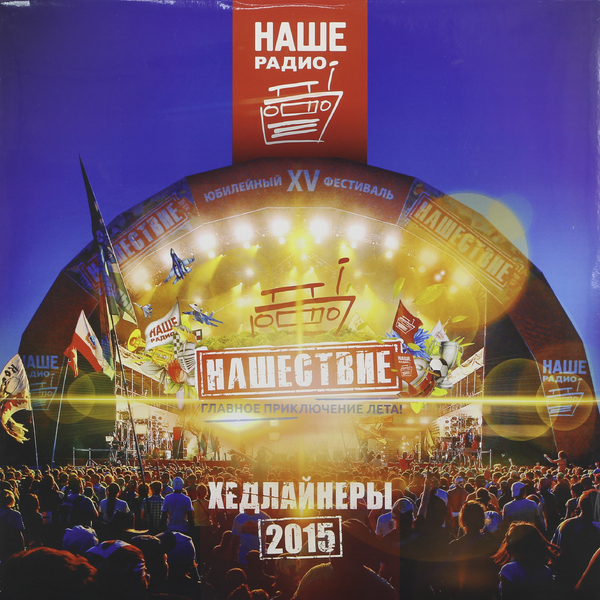 Various Artists Various ArtistsНашествие. Хедлайнеры 2015 (2 LP) various artists various artists mod anthems 2 lp