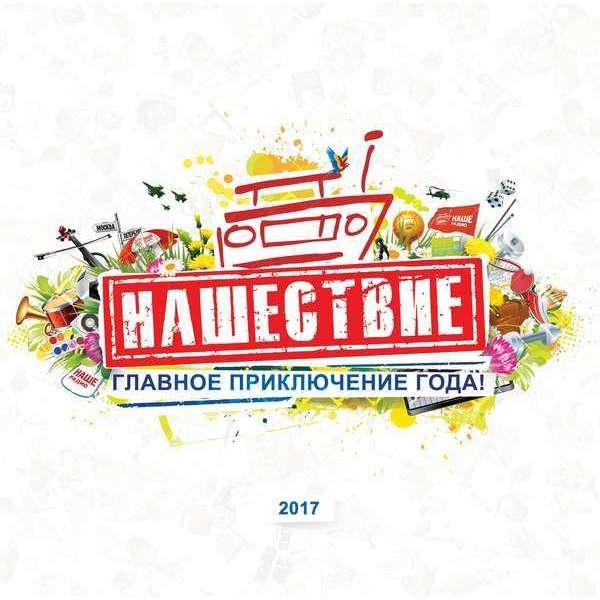 Various Artists Various ArtistsНашествие. Хедлайнеры 2017 various artists various artists mamma roma addio