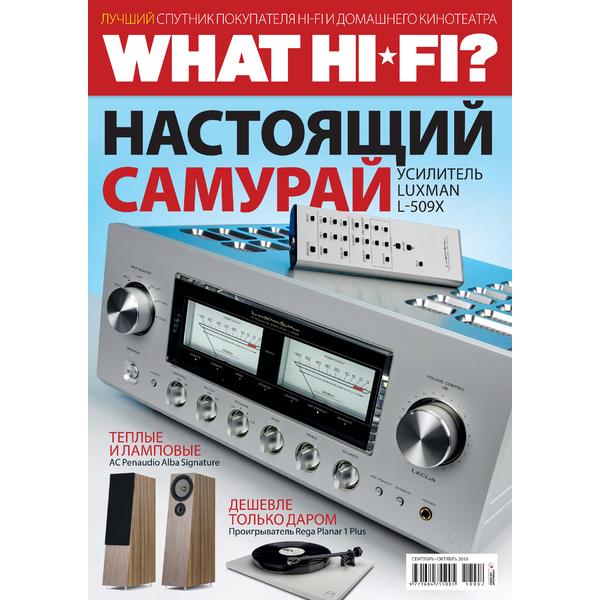 Журнал What Hi-Fi? сентябрь-октябрь 2018 журнал октябрь 11 2016
