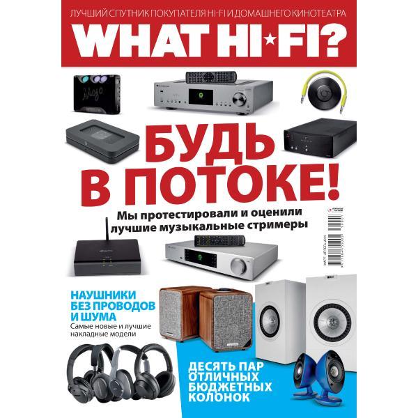 Журнал What Hi-Fi? март-апрель 2019 esoteric hi fi