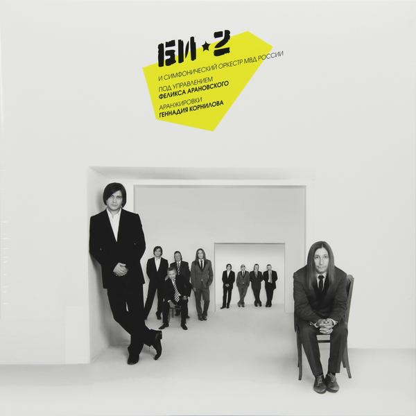 БИ 2 БИ 2 - Би 2 С Симфоническим Оркестром (3 LP)