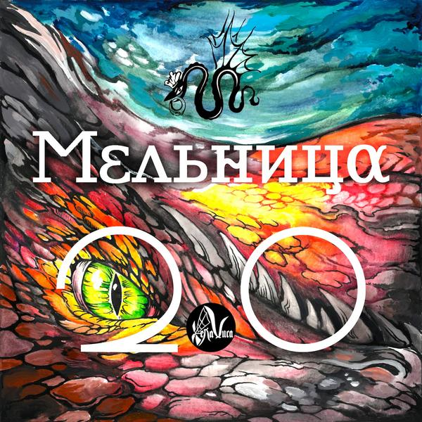 Мельница Мельница - 2.0