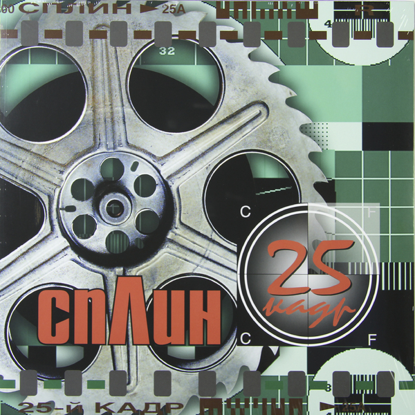 СПЛИН СПЛИН - 25-й Кадр сплин орехово зуево